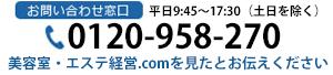 0120-958-270
