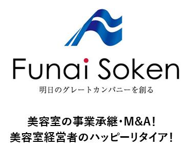 美容室の事業承継・M&A!美容室経営者のハッピーリタイア!