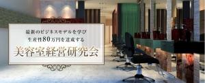 美容室経営研究会