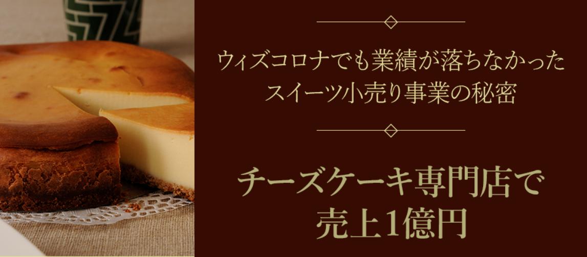 チーズケーキバナー